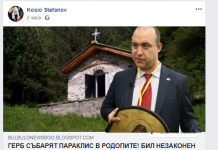 Атанас Стефанов: Само безбожници ни управляват!