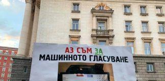 ПП МИР организира граждански протест за машинното гласуване и оставката на правителството