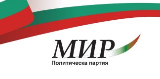 """""""В листите на ПП МИР са едни от най-опитните и добри експерти във всички сфери, преподаватели във висшите учебни заведения, учители, доктори, дипломати от кариерата, офицери от запаса, мениджъри, общественици, артисти, музиканти, спортисти, представители на малкия и среден бизнес, производители, докторанти, както и много млади хора. Всички те са нови лица в българската политика, които ще наложат новия, различния и моралния модел на управление и правене на политика в България. Всички те влизат в политиката, за да дадат личен пример и да допринесат лично със своя Морал, Инициативност и Родолюбие за възраждането на българската държава и връщането на нормалността в нея."""" Това каза председателят на ПП МИР Симеон Славчев по време на символичното представяне на водачите на листи на ПП МИР на 3-ти март пред паметника на Незнайния войн. Ето кои са водачите на листи на ПП МИР: Д-р Антоанета Баракова е водач на листата в област Благоевград. Тя е един от най-популярните акушер-гинеколози в община Благоевград. Майка на четири деца. Иван Киров е водач на листата в Бургас. Той е общественик и един от организаторите и най-активните участници в гражданските протести в Бургас. Бори се за правата на потребителите и участва активно в гражданско движение, което успява да премахне закрепостяването на абонатите към мобилните оператори. През януари, февруари и март на 2013 г. е един от водачите на протестите в Бургас. Красимир Жейнов е водач на листата в област Варна. Той е бакалавър със специалност """"Международен бизнес мениджмънт"""" и строителен инженер. Има административен и управленски опит, баща на три деца. Член на Националния изпълнителен съвет на ПП МИР. Инж. Симеон Славчев е водач на листата в област Велико Търново. Той е инженер-магистър по """"Индустриален мениджмънт"""". Завършил е """"Академия за социална политика"""" на Института за социална интеграция и има придобита допълнителна професионална квалификация по """"Управленски умения"""". Специализирал е """"Политически мениджмънт"""" в Българското учил"""