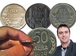 Георги Стоянов: 50лв. – Дали Господ пази България?