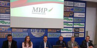 Зад партия МИР стои експертният потенциал на България