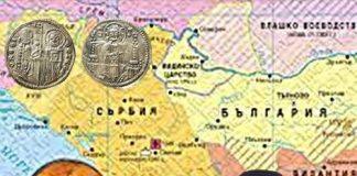 Стефан Пройнов: Защо Сръбските монети в Средновековието не се приемат по нашите земи
